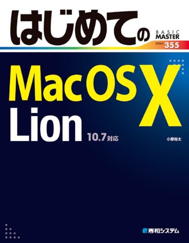 はじめてのMac OS X Lion (BASIC MASTER SERIES)
