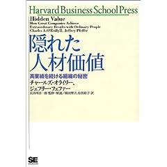 隠れた人材価値―高業績を続ける組織の秘密 (Harvard Business School Press)