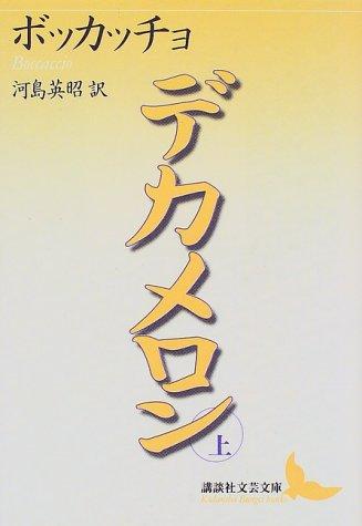 デカメロン(上) (講談社文芸文庫)