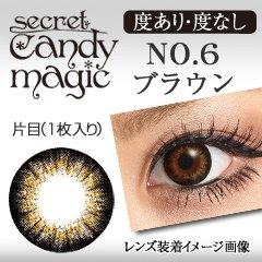 1箱1枚入り シークレット キャンディーマジック NO.6ブラウン secret candy magic0.75