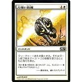 マジック:ザ・ギャザリング 【力強い跳躍/Mighty Leap】【コモン】 M12-026-C 《基本セット2012》