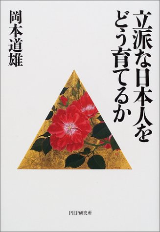 立派な日本人をどう育てるか