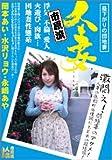 市原流「人妻」 [DVD]