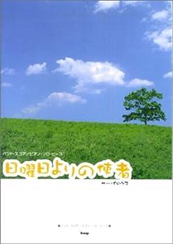 バンドスコア/ピアノソロピース 日曜日よりの使者 ザ・ハイロウズ (バンド・スコア ピアノ・ソロ・ピース)