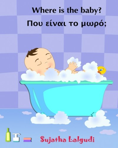 Foreign Language Fiction: Greek Book For Children: Where Is The Baby (Greek Edition