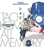 攻殻機動隊STAND ALONE COMPLEX TACHIKOMA'S ALL MEMORY