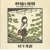 林檎と檸檬~村下孝蔵ベストセレクション