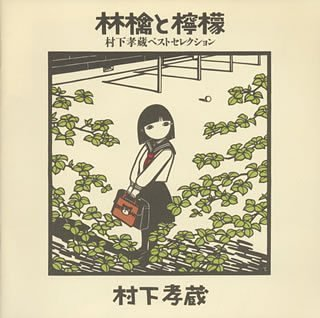 林檎と檸檬〜村下孝蔵ベストセレクション