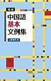 精選中国語基本文例集
