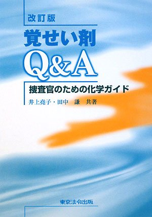 覚せい剤Q&A―捜査官のための化学ガイド