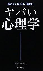 ヤバい心理学 (日文新書)