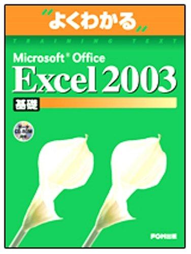 よくわかるMicrosoft Office Excel 2003 基礎