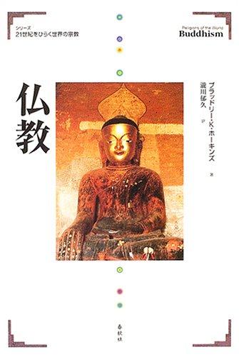 仏教 (21世紀をひらく世界の宗教シリーズ) -