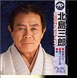 芸道40周年記念アルバム ツインパック ― 函館の女・風雪ながれ旅・橋