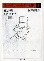 ボードレール全詩集〈1〉悪の華、漂着物、新・悪の華 (ちくま文庫)