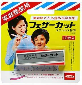 フェザー 家庭整髪用カット替刃 10枚