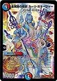 【 デュエルマスターズ】 金属器の精獣 カーリ・ガネージャー 特別限定カード《 グレイト・ミラクル セブン・ヒーロー Ver. 》 dmr08-s06