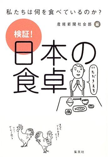日本の食卓 私たちは何を食べているのか? 検証!