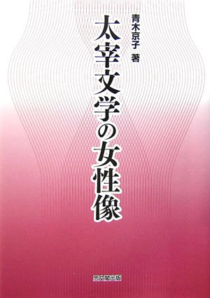 太宰文学の女性像