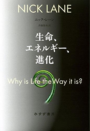 宇宙における生命の普遍的特性──『生命、エネルギー、進化』