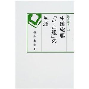 中国砲艦『中山艦』の生涯 (汲古選書)
