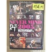 [DDTプロレス] NEVER MIND 2005 [DVD]