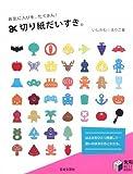 お気に入りを、たくさん!切り紙だいすき。 (実用BEST BOOKS)