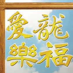 Chinese Window Clings (1 dozen) - Bulk