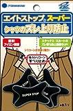 スラックス・パンツ滑り止めエイトストップスーパー(4枚組)ES-4S(3754)