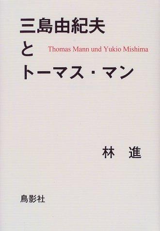 三島由紀夫とトーマス・マン
