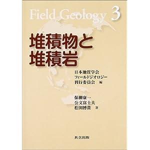 堆積物と堆積岩 (フィールドジオロジー 3)