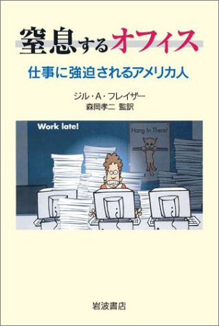 窒息するオフィス 仕事に強迫されるアメリカ人