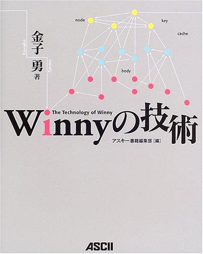 Winnyの技術