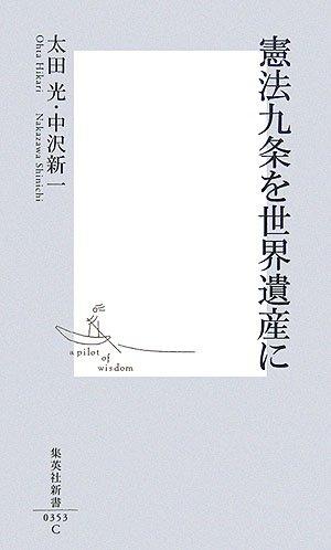 憲法九条を世界遺産に (集英社新書)