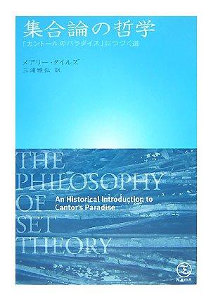 集合論の哲学