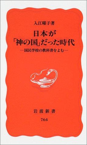 日本が「神の国」だった時代―国民学校の教科書をよむ