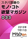 スタパ齋藤の「モノ・コト」欲望マガジン 第033号[2013年07月11日発行] (MAGon)