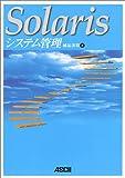 Solarisシステム管理 (Ascii books)