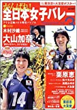 がんばれ!全日本女子バレーMagazine Vol.3 (ブルーガイド・グラフィック)
