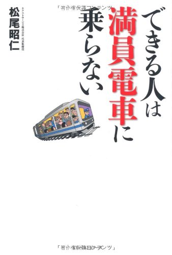 人と違う方法に「王道」あり! 成果を上げる「ビジネスの赤本」:『できる人は満員電車に乗らない』 2番目の画像