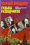 img - for Sudby razvedchikov: Moi kembridzhskie druzia (Dose) (Russian Edition) book / textbook / text book
