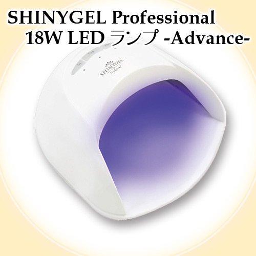 シャイニージェル プロフェッショナル ジェルネイル用 18W LEDランプアドバンスー