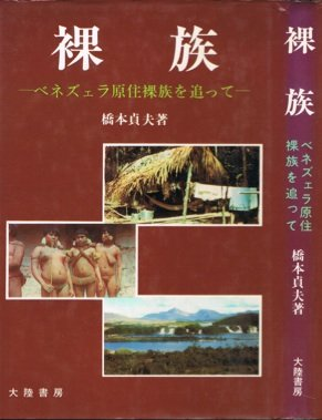 裸族—ベネズェラ原住裸族を追って (1979年)
