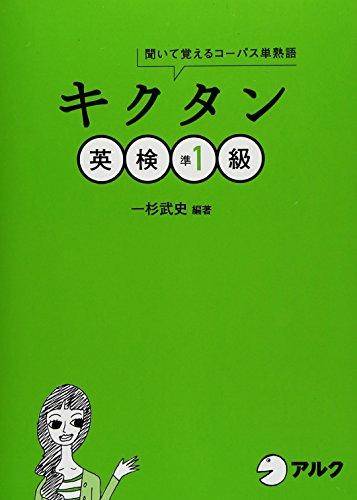 キクタン英検準1級―聞いて覚えるコーパス単熟語 (CD・赤シート付) (キクタンシリーズ)
