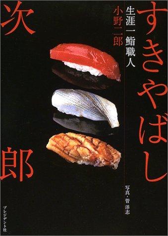 すきやばし次郎―生涯一鮨職人