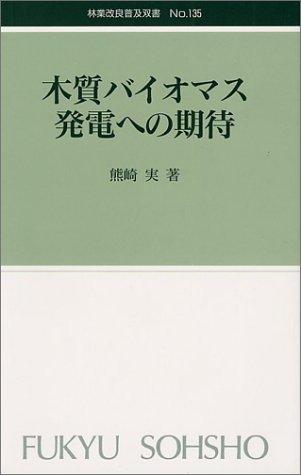 木質バイオマス発電への期待 (林業改良普及双書 (No.135))