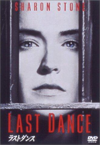 ラストダンス [DVD]