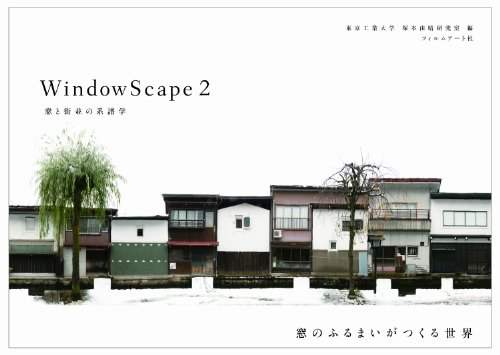 WindowScape 2 窓と街並の系譜学
