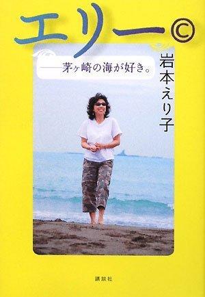 エリー(c) 茅ヶ崎の海が好き。