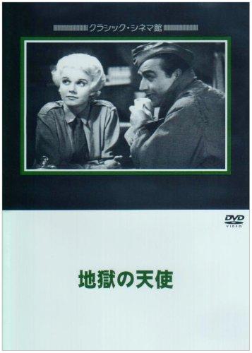 地獄の天使 [DVD]